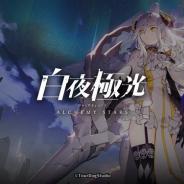 Tencent Games、CBT参加者を募集中の本格派ラインストラテジーRPG『白夜極光』のバトルシステムや陣営、登場キャラクターの一部の情報を公開
