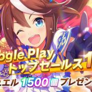 【GooglePlayランキング(3/1)】『ウマ娘 プリティーダービー』が首位獲得! 鬼滅コラボの『コトダマン』は16位まで上昇