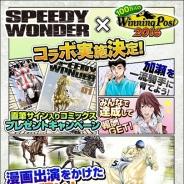 コーエーテクモ、『100万人のWinning Post』が競馬漫画『スピーディワンダー』とのコラボイベントを開催 本日より事前登録を開始