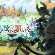 任天堂とCygames、『ドラガリアロスト』で施設イベント「天つ風に願いを」を11月15日15時より開催!