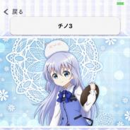 ゲームゲート、『ごちうさカレンダー~チノ編~』にて大型アップデートを実施! Googleカレンダーとの同期機能を実装