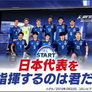 サイバード、『BFBチャンピオンズ2.0』日本代表選手ラインナップをリニューアル! 19年度バージョンで47選手が最高レアリティで登場
