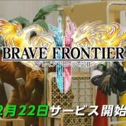 【速報】エイリム、『ブレイブ フロンティア2』のリリース日を2月22日に決定! 「獣電戦隊キョウリュウジャー」とのコラボも