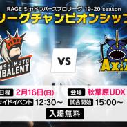 CyberZ、「RAGE Shadowverse Pro League 19-20 season League Championship」を2月16日に秋葉原UDXで開催 3月1日には地上波放送も