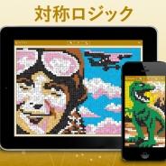 コンセプティス、iPhone & iPad版パズルアプリ『コンセプティス 対称ロジック』を配信開始