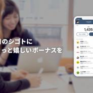 オルトプラス、社内仮想通貨「communitio」のサービス開始 自販機や弁当販売、トレーニングフード宅配など従業員向けサービスも提供