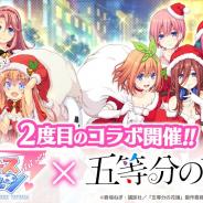 アメージング、『ビーナスイレブンびびっど!』とアニメ「五等分の花嫁」のコラボイベント「五人分のクリスマス」を開催