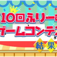 ふりーむ、フリーゲームコンテスト「第10回ふりーむ!フリーゲームコンテスト」の受賞ゲーム作品を発表