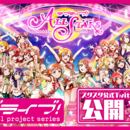 『ラブライブ!スクールアイドルフェスティバル ALL STARS』公式Twitterアカウントが開設! 記念動画公開、Twitterキャンペーンも!