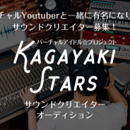mikai、VTuber向けの楽曲提供を行うサウンドクリエイターオーディションを開催 定期的な楽曲制作依頼で継続的な収入も