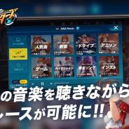 AWA、『爆走ドリフターズ』と機能連携 ゲーム内BGMを提供開始