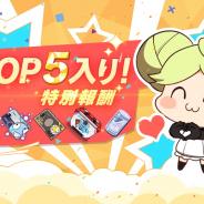 miHoYo、『崩壊3rd』で装備補給チケットなど記念報酬を配布!! App StoreセールスランキングのTop5入り記念