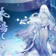 NetEase、『陰陽師本格幻想RPG』に新SP式神「蝉氷雪女」(CV:諏訪彩花)が登場! イベント「雪解けの桜祭」を開催