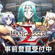 ZLONGAME、『ラングリッサー モバイル』の事前登録を開始 2月15日よりTVCMが放送開始!