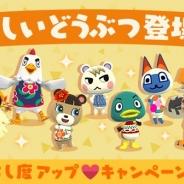 任天堂、『どうぶつの森 ポケットキャンプ』に7人の新どうぶつが登場! 「なかよし度UPキャンペーン」も開催
