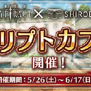 BOI、『幻獣契約クリプトラクト』がアニメコラボカフェ「SHIROBACO」とのコラボ企画「クリプトカフェ」を5月26日より期間限定でオープン!