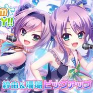 ポニーキャニオンとhotarubi、『Re:ステージ!プリズムステップ』で72時間限定ガチャを開催