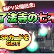 GMOゲームセンター、『ほとけ系RPG ようこそ了法寺へ』 で新PVを公開…公開記念「了法寺の七不思議」キャンペーンを開催