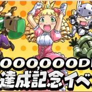 ガンホー、『ケリ姫スイーツ』で激ムズバトル「エクストラバトル」を追加! 900万DLキャンペーンの追加情報も