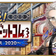 『Fate/Grand Order』の5つの新情報が「FGOスペシャルトーク in 愛知」で発表…イベント「救え︕ アマゾネス・ドットコム」など