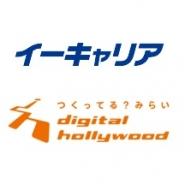 SBヒューマンキャピタルとデジタルハリウッド、産学連携の採用直結型クリエイター教育プログラム「ジョブドラ」を開始…第一弾提供はグリー
