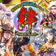 サムザップ、『戦国炎舞 -KIZNA-』の4周年を記念したリアルイベント「4周年KIZNA祭2017 in 仙台」の参加者募集を開始