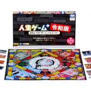 タカラトミー、「人生ゲーム」最新作「人生ゲーム+令和版」を6月より発売