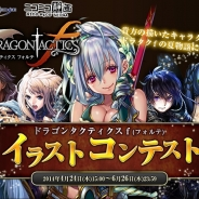 コアエッジ、ニコニコアプリ版『ドラゴンタクティクスf』でイラストコンテストを開催