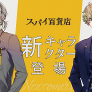サイバード、「スパイ百貨店」にて熊谷健太郎さん、河西健吾さんが演じる2名の新キャラクターを発表!