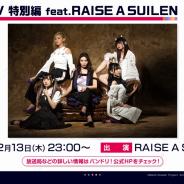 ブシロード、「バンドリ!TV特別編 feat.RAISE A SUILEN」を2月13日に放送! 「バンドリ!ミュージアム」の詳細も発表