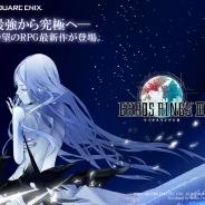 スクエニ、スマホ向け王道RPGのシリーズ最新作『ケイオスリングスIII』を配信開始…総プレイ時間100時間超え。PS Vita版も同時発売