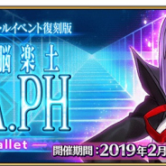 FGO PROJECT、『Fate/Grand Order』で「復刻版:深海電脳楽土 SE.RA.PH -Second Ballet-」を20日から開催 新要素は追加シナリオが楽しめる寄り道クエスト出現!!