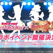 『戦姫絶唱シンフォギアXD』が『バンドリ! ガールズバンドパーティ!』とコラボを実施決定! AnimeJapan 2019に出展、ゲーム内で連動キャンペーンも!