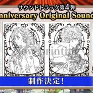 コロプラ、『クイズRPG 魔法使いと黒猫のウィズ』サウンドトラック第4弾「7th Anniversary Original Soundtrack」を発売決定