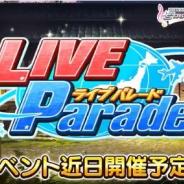 バンナム、『デレステ』で期間限定イベント「LIVE Parade」を1月31日15時より開催!