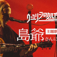 SEEC、『ウーユリーフの処方箋』でアーティスト「島爺」との主題歌タイアップが決定!