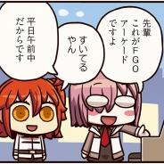 FGO PROJECT、超人気WEBマンガ「ますますマンガで分かる!Fate/Grand Order」の第68話「アーケード体験記 その2」を公開