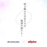 """オルトプラス、KADOKAWAと共同開発中の有名IPを用いた新作スマホゲームのカウントダウンティザーサイトを公開 タイマーが""""零""""で新情報も!?"""