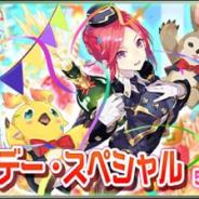 セガ、『ファンタシースターオンライン2 es』で48時間限定のesスクラッチ「7周年バースデー・スペシャル」を配信開始!
