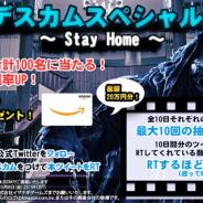 イザナギゲームズ、『Death Come True』公式Twitterで「ゴールディンウィーク~Stay Home~特別キャンペーン」を実施