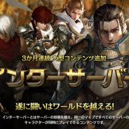 NCジャパン、『リネージュM』で大型コンテンツ「インターサーバー」実装! 3ヶ月連続でコンテンツ追加決定