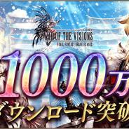 スクエニ、『FFBE幻影戦争』で1000万DL記念キャンペーンを3月1日より開催! 新ジョブ「アサシン」を含めた新ユニットが登場