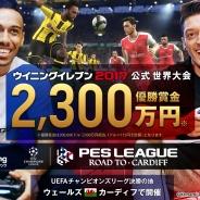 KONAMI、『ウイニングイレブン 2017』 e-Sports世界大会の日本代表決定戦を4月22日に開催、アジア代表決定戦は23日に