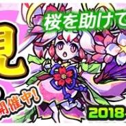 セガゲームス、スマホカメラRPG『パシャ★モン』で期間限定シーズンモンスターが登場するお花見イベントを開催!