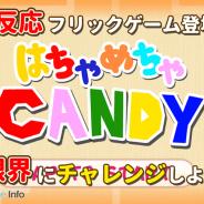 ガルボア、超反応フリックゲーム『はちゃめちゃキャンディ』を配信開始 斜めから発射されるキャンディを上下左右にフリックで飛ばそう!