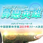 coly、『スタンドマイヒーローズ』繁体字版タイトル『募戀英雄 -Stand My Heroes-』として配信決定! 国内TVアニメは10月より放送決定!