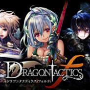 enishとコアエッジ、『ドラゴンタクティクスf』を「mixiゲーム」でサービス開始。限定SRカードがもらえるオープニングキャンペーンも同時開催