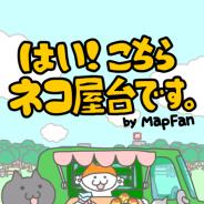 インクリメントP、iOS向けゲームアプリ『「はい!こちらネコ屋台です。」by MapFan』をリリース…位置情報を使うカジュアルゲーム
