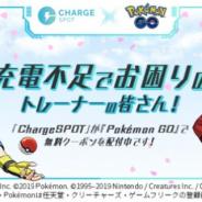 インフォリッチ、『ポケモンGO』とのパートナーシップ契約を締結 バッテリースタンド「チャージスポット」が「ポケストップ」として登場!