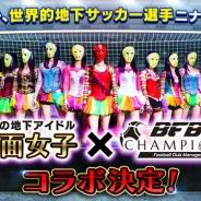 """サイバード、『BFBチャンピオンズ2.0』が""""最強の地下アイドル""""「仮面女子」とのコラボを11月に実施"""